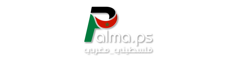 #فلسطيني_مغربي
